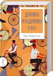 роман Одрі Ніффенеггера «Дружина мандрівника в часі»